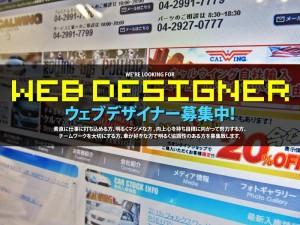 ●●●急募●●● 事業拡張につき、WEBデザイナースタッフ募集しています。