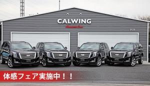 キャルウイングは即納車が可能です!! 8速オートマチック搭載 NEWキャデラック エスカレード  プラチナム 新車カタログをご覧ください!!