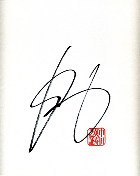 日本サッカー界に多大な功績を残した中田英寿さんよりサインを頂きました。