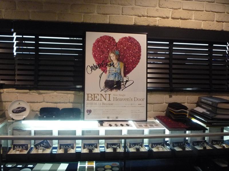歌手のBENIさん(安良城 紅)より、貴重なサイン入りポスターを頂戴いたしました。