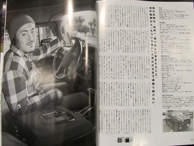 ラグビー日本代表 ナンバーエイト!!  神戸製鋼コベルコスティーラーズ #8 谷口 到選手にW杯出場時の代表ユニフォームを頂きました。