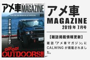 雑誌アメ車マガジン2019年9月号に弊社が掲載されました。