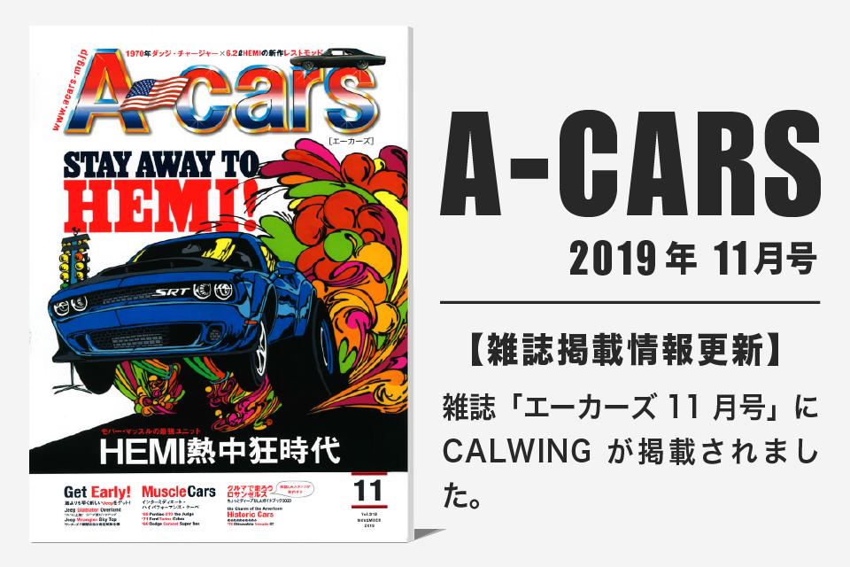 雑誌A-cars 2019年11月号に弊社が掲載されました。