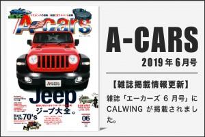 雑誌A-cars 2019年6月号に弊社が掲載されました。