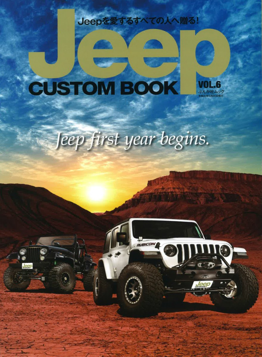 Jeep CUSTOM BOOK VOL.6表紙