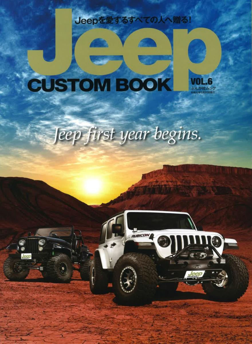 Jeep CUSTOM BOOK VOL.6表紙