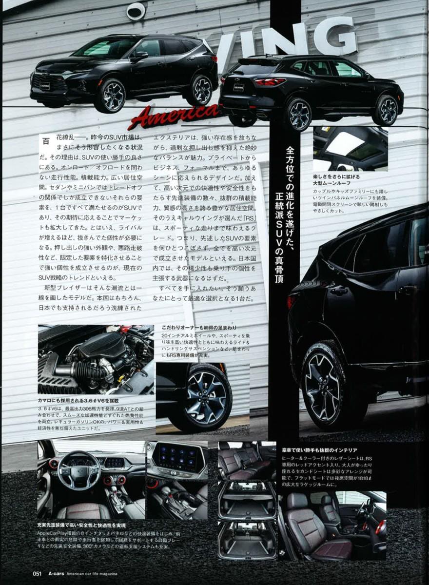 雑誌A-cars 2019年8月号に弊社が掲載されました。