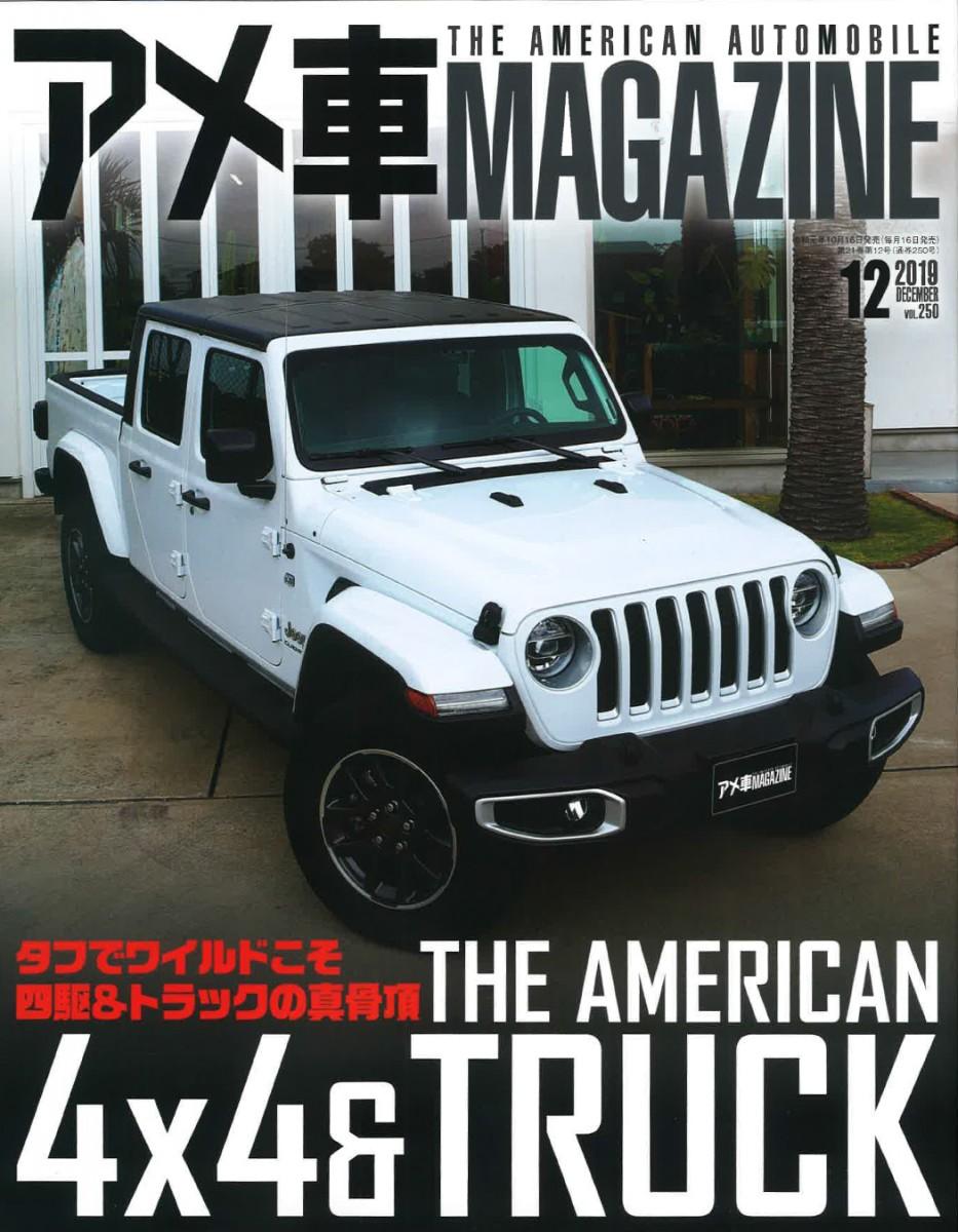 アメ車Magazine 2019年9月号表紙