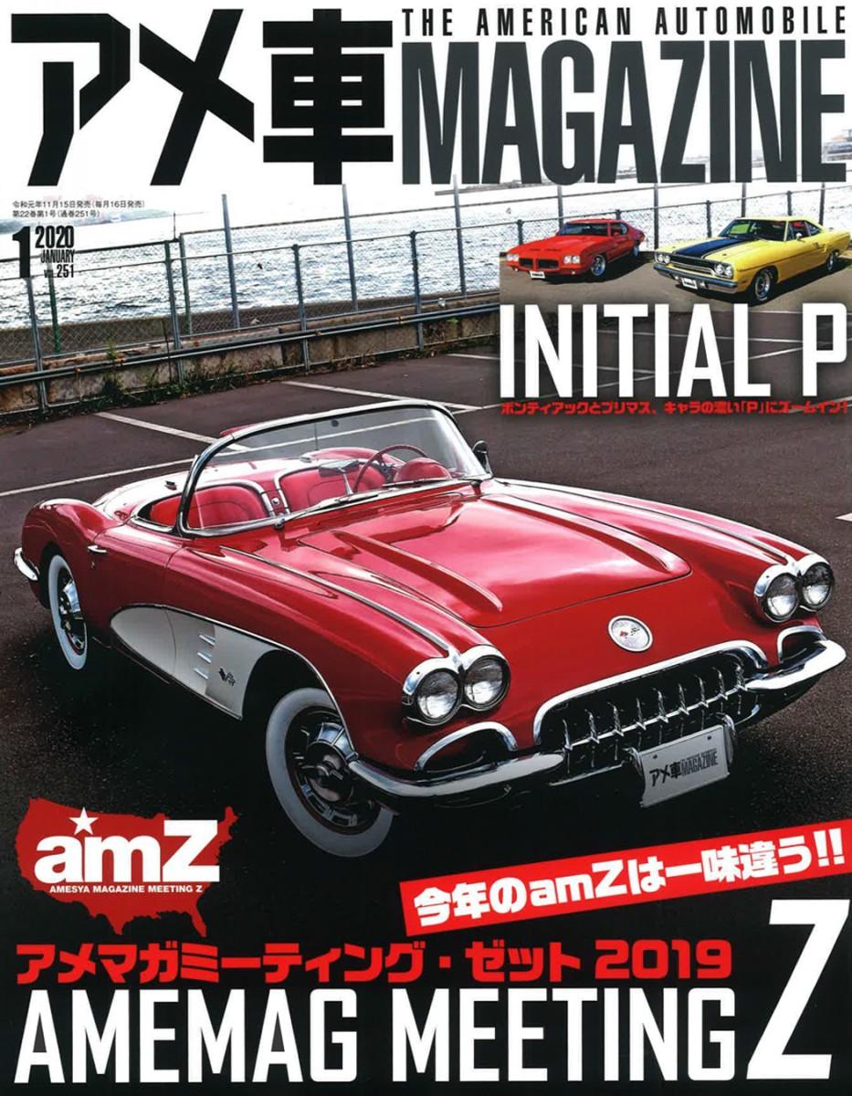 アメ車Magazine 2020年1月号表紙