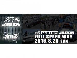 8/28 アメ車マガジンイベント「amZ(AMEMAG-MEETING Z)」に出展いたします!