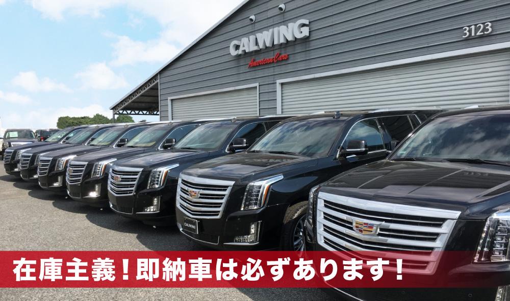 残りわずか!! 新車エスカレード 決算特別価格1149万円 従来から200万円お得です!!