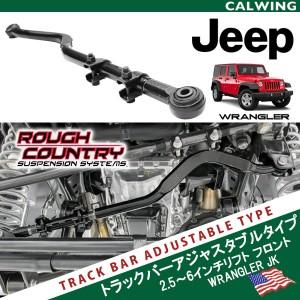 【オフロード】JEEP ラングラー 4ドア/2ドア 左ハンドル トラックバー フロント用 アジャスタブルタイプ 2.5-6インチリフト ROUGH COUNTRY ラフカントリー '07y〜'17y