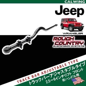 【オフロード】JEEP ラングラー 4ドア/2ドア 左ハンドル トラックバー リア用 アジャスタブルタイプ 2.5-6インチリフト ROUGH COUNTRY ラフカントリー '07y〜'17y