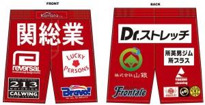 所英男選手のコスチュームデザインが出来上がりました! 7.30 さいたまスーパーアリーナ 総合格闘技RIZIN夏の陣にて着用します!!