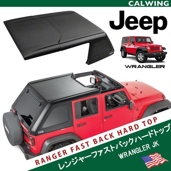 カスタムハードトップ jeep wrangler jk ジープ ラングラー レンジャー