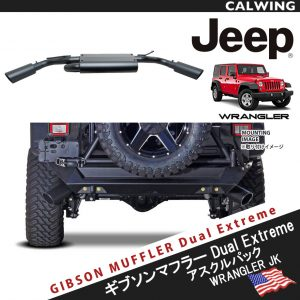 JEEP WRANGLER JK ジープ ラングラー ギブソンマフラー デュアル Dual Extreme フルテクスチャーブラック アスクルバック ギブソンサウンド '07y〜'17y