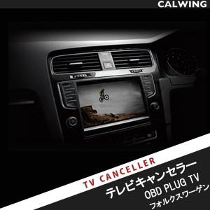 【テレビキャンセラー】PLUGTV!Volkswagen/フォルクスワーゲン ゴルフ ティグアン ゴルフトゥーラン パサートセダン トゥアレグ アルテオン OBD TV/テレビキャンセラー Discover Pro(9.2inch/8inch)・RNS 850 ナビゲーションシステム搭載車専用 日本語取扱い説明書付 MADE IN TOKYO PL3-TV-P001