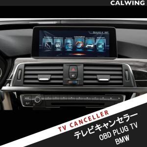 【テレビキャンセラー】PLUGTV! BMW Fxx Gxx ixx OBD TV/テレビキャンセラー iDrive5/iDrive6ナビゲーションシステム用 日本語取扱い説明書付 MADE IN TOKYO PL3-TV-B001