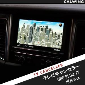 【テレビキャンセラー】PLUGTV! Porsche/ポルシェ 911 991 マカン 718ボクスター 718ケイマン カイエン パナメーラ OBD TV/テレビキャンセラー PCM: Porsche Communication Management ナビゲーションシステム搭載車用 日本語取扱い説明書付 MADE IN TOKYO PL3-TV-P001