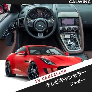 【テレビキャンセラー】Jaguar/ジャガー専用 TV・ナビキャンセラー 対応車種: XF・XJ・XE・F-TYPE 走行中のTV/DVD/ナビの操作・視聴を可能にします。 安心のMADE IN JAPAN スイッチ操作不要!