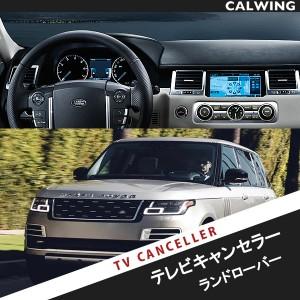 【テレビキャンセラー】 LAND ROVER / ランドローバー レンジローバー・レンジスポーツ・イヴォーク・ディスカバリー4・ディスカバリースポーツ ※新型ナビ(InControl)専用 TVキャンセラー 走行中のTV/DVD視聴を可能にします。 安心のMADE IN JAPAN