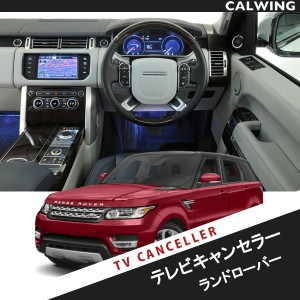 【テレビキャンセラー】LAND ROVER/ランドローバー専用 TVキャンセラー 対応車種: レンジローバー・レンジローバースポーツ・イヴォーグ・ディスカバリー・ディスカバリースポーツ 走行中のTV/DVD/ナビの操作・視聴を可能にします。 安心のMADE IN JAPAN