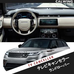 【テレビキャンセラー】RANGE ROVER VELAR/ レンジローバー ヴェラール 走行中のTV/HDMI入力が視聴可能になります。 安心のMADE IN JAPAN