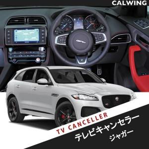 【テレビキャンセラー】New Jaguar/ジャガー専用 TV・ナビキャンセラー 対応車種: XF・XJ・XE・F-PACE ※新型ナビ(InControl) 走行中のTV/DVD/ナビの操作・視聴を可能にします。 安心のMADE IN JAPAN