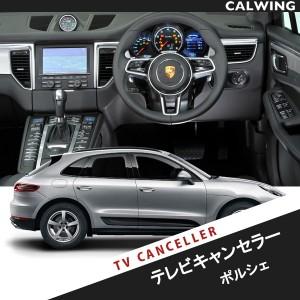 【テレビキャンセラー】Porsche Macan/ポルシェ マカン '16y〜 専用 TV・ナビキャンセラー 走行中のTV/DVD/ナビの操作・視聴を可能にします。 安心のMADE IN JAPAN