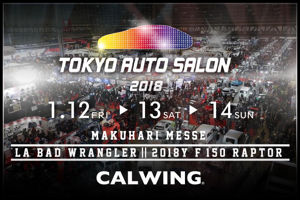 東京オートサロン2018にフォードF-150ラプター&LA BADラングラーを展示決定!!