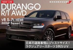 新車ダッジデュランゴ R/T  7人乗りSUV 間もなく入庫!!