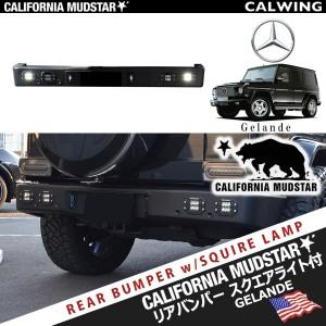 【カリフォルニアマッドスター★】【CALIFORNIA MUDSTAR★】MercedesBenz/メルセデスベンツ Gクラス W463 ゲレンデ リアバンパー アーマーバンパー オフロード LEDスクエアライト付属 テクスチャーブラック