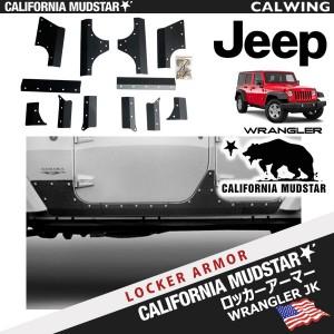 【カリフォルニアマッドスター/CALIFORNIA MUDSTAR★】クライスラー JEEP ジープ WRANGLER ラングラー ロッカーボディクラッシュガードセット 4ドア '07y〜'17y【アメ車パーツ】