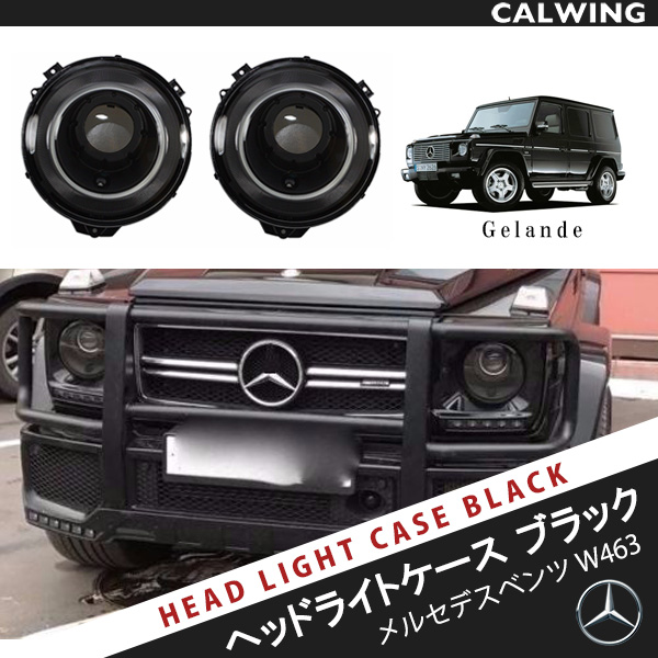【カスタムヘッドライト】MercedesBenz/メルセデスベンツ Gクラス W463 ゲレンデ ヘッドライトケースセット ブラック バイキセノンヘッドライト用