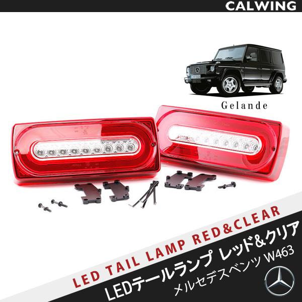 【カスタムテールランプ】MercedesBenz/メルセデスベンツ Gクラス W463 ゲレンデ 高角度&高輝度 SMD 流れるウインカー シーケンシャル LEDテールランプセット レッド&クリア '86y〜'15y
