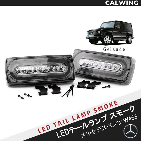 【カスタムテールランプ】MercedesBenz/メルセデスベンツ Gクラス W463 ゲレンデ 高角度&高輝度 SMD 流れるウインカー シーケンシャル LEDファイバーテールランプセット スモーク '86y〜'15y