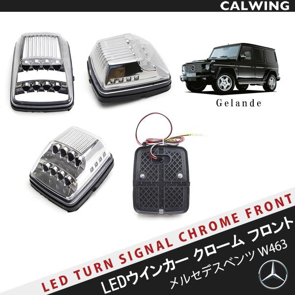 【カスタムウインカーランプ】MercedesBenz/メルセデスベンツ Gクラス W463 ゲレンデ 高角度&高輝度 流れるウインカー シーケンシャル LEDパークシグナル ウインカーランプセット クリア