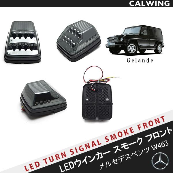 【カスタムウインカーランプ】MercedesBenz/メルセデスベンツ Gクラス W463 ゲレンデ 高角度&高輝度 流れるウインカー シーケンシャル LEDパークシグナル ウインカーランプセット スモーク