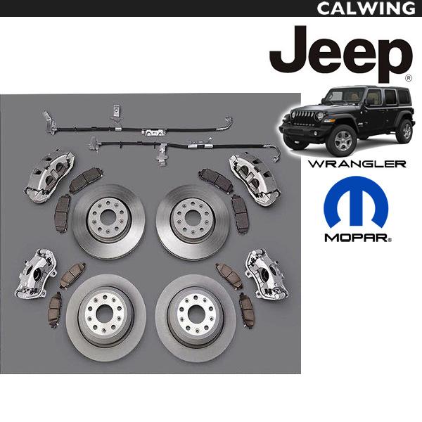 【純正アップグレードパーツ】JEEP/ジープ ラングラー JL ビックブレーキキット パフォーマンスブレーキパッケージ フロント&リア 2.0L 3.6L ガソリンエンジン車 '18y〜