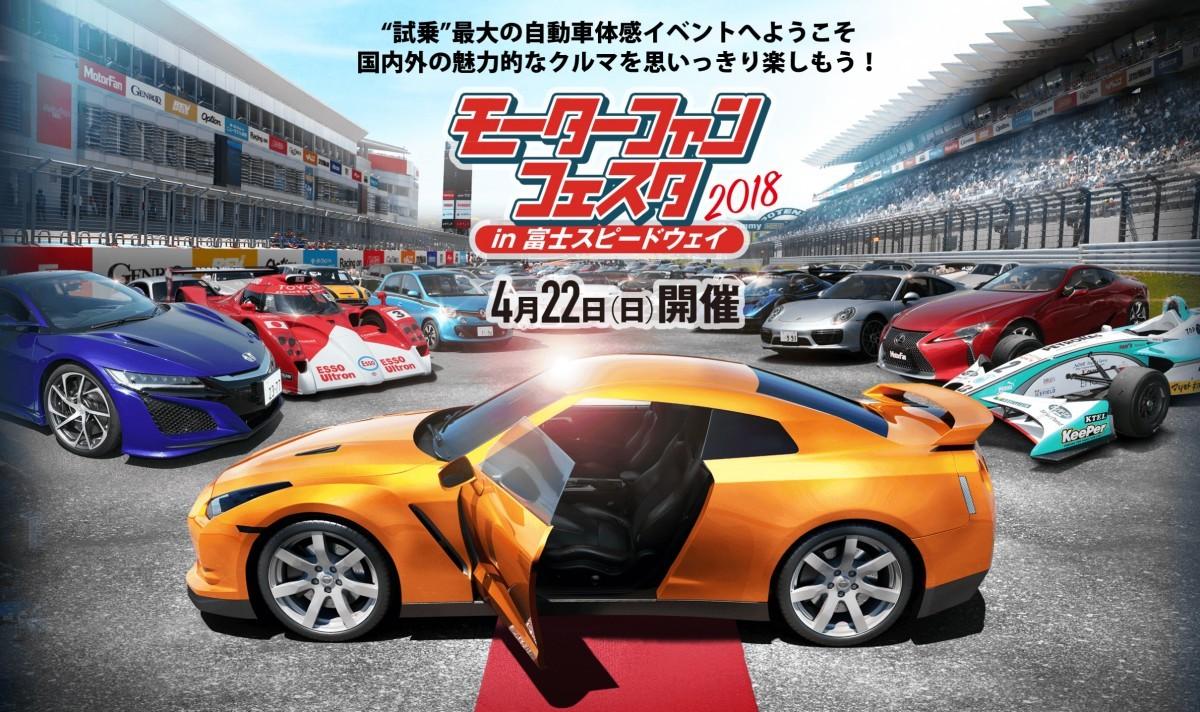 4/22入場無料! モーターファンフェスタ2018 in 富士スピードウェイ