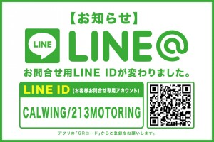【重要なお知らせ】CALWING の LINE ID が変更になりました 。