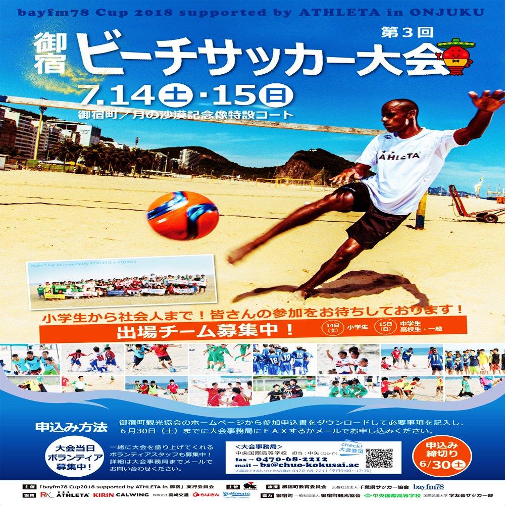 ビーチサッカー bayfm78 Cup 2018 supported by ATHLETA in 御宿 のスポンサー協力させていただきました。