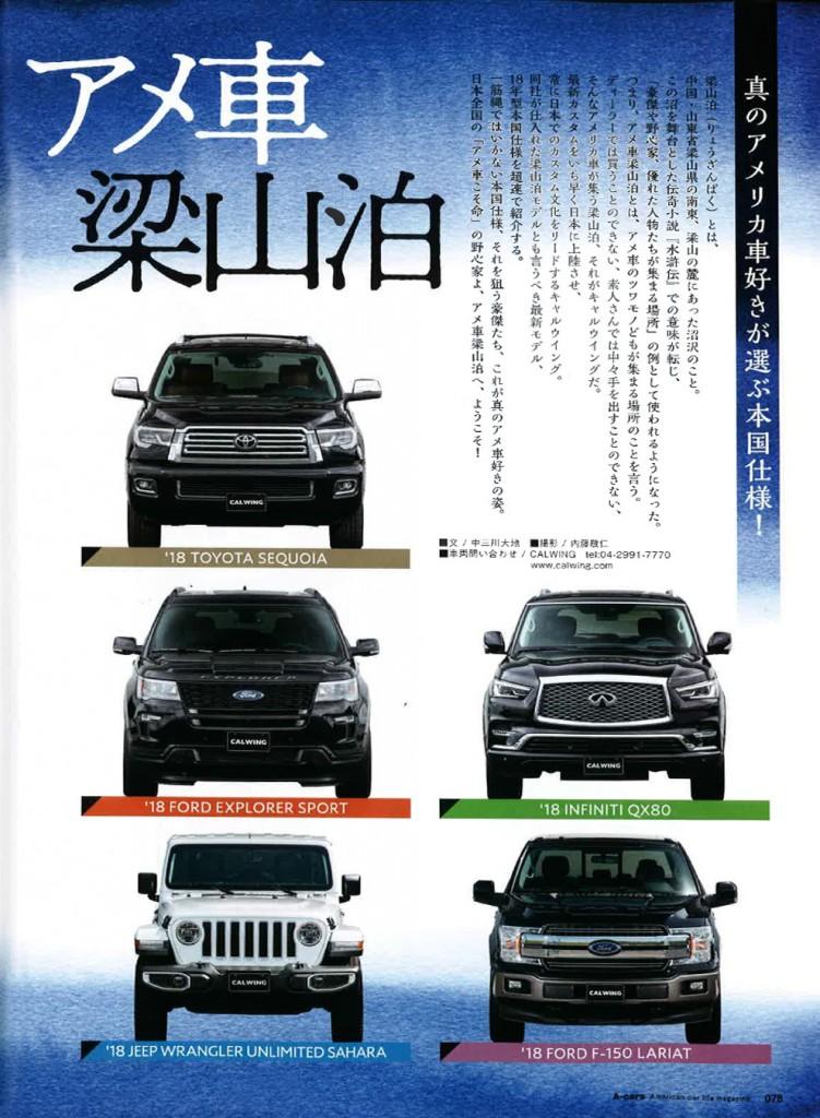雑誌A-CARS 2018年7月号に2018年アメ車ニューモデル特集が掲載されました。