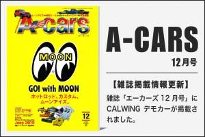 雑誌A-CARS 2018年12月号にラングラーデモカー LA BAD WRANGLERが掲載されました。