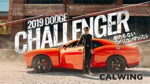 新車カタログにダッジ チャレンジャー 2019年モデルを更新致しました。