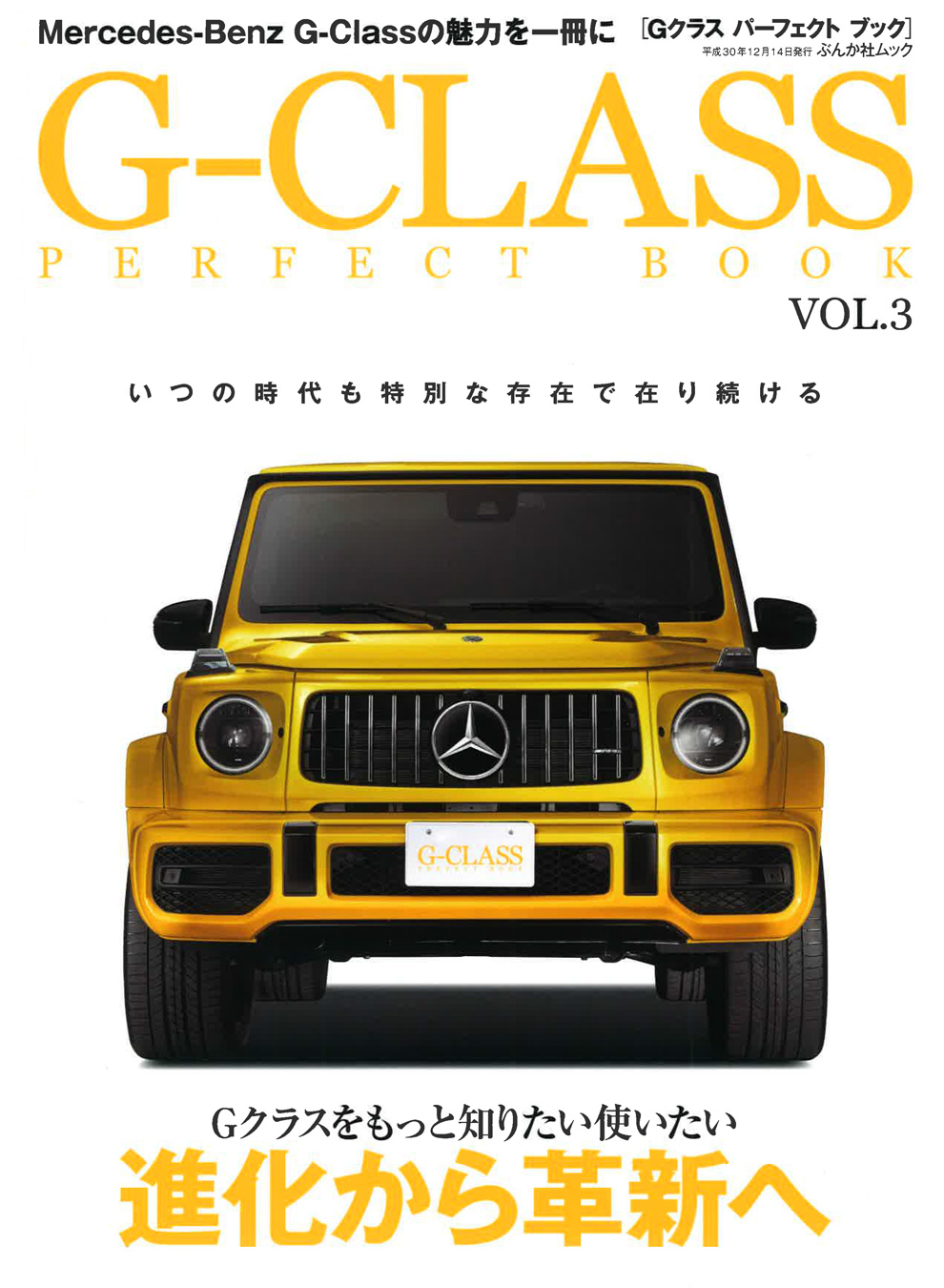 G-クラスパーフェクトブック VOL.3表紙