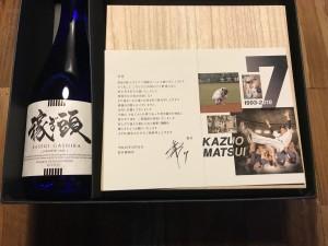 埼玉西武ライオンズ 松井稼頭央さんより記念品を頂きました。