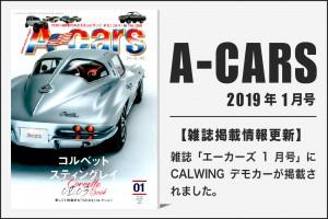 雑誌A-CARS 2019年1月号に弊社のキャデラックエスカレードが掲載されました。