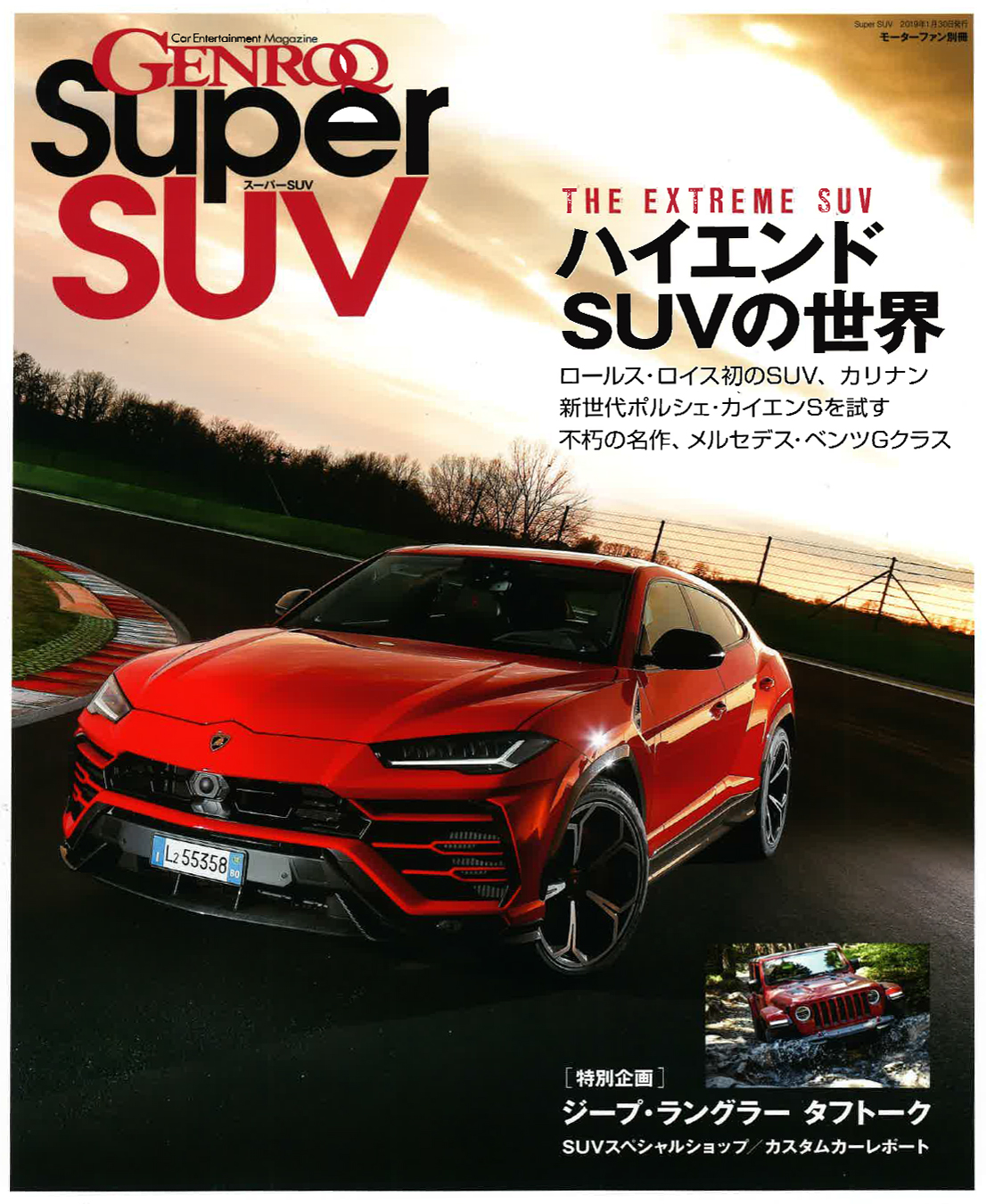GENROQ Super SUV 2019年1月号表紙