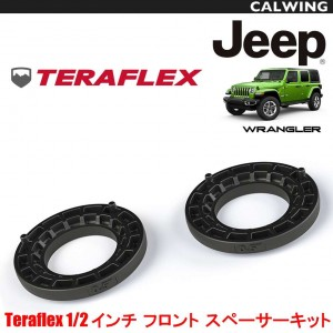 リフトアップスペーサーキット 1/2インチアップ TERAFLEX/テラフレックス | JEEP/ジープ WRANGLER/ラングラー JL '18y〜【アメ車パーツ】